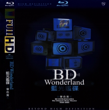 BD Wonderland – The Ultimate Home Theater Test Disc