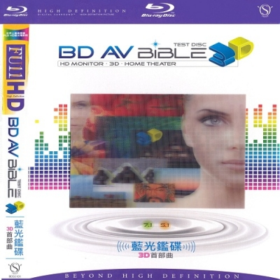 BD AV Bible 3D Test Disc